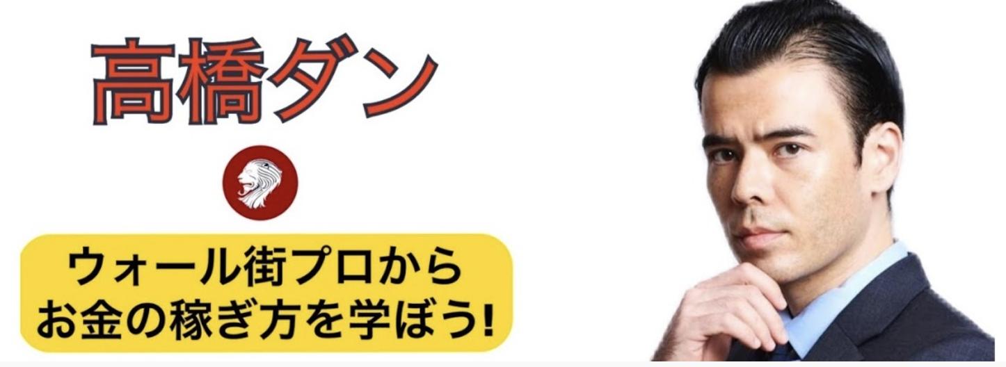 スクリーンショット 2020 09 26 1.01.18 - 【投資系YouTuber最強?】ダン高橋氏の資産やヘッジファンドはどんなもの?【結婚してる?両親もエリートだった件】