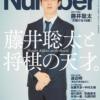 【藤井聡太二冠特集】Number