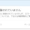 mukou  100x100 - 【SEO】「ページの操作が一時的に無効になっています」とSearch Consoleでインデックス登録ができない問題の対処法