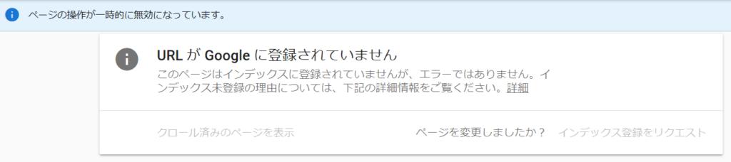 mukou  1024x228 - 【SEO】「ページの操作が一時的に無効になっています」とSearch Consoleでインデックス登録ができない問題の対処法
