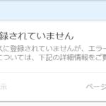 mukou  150x150 - 【SEO】「ページの操作が一時的に無効になっています」とSearch Consoleでインデックス登録ができない問題の対処法