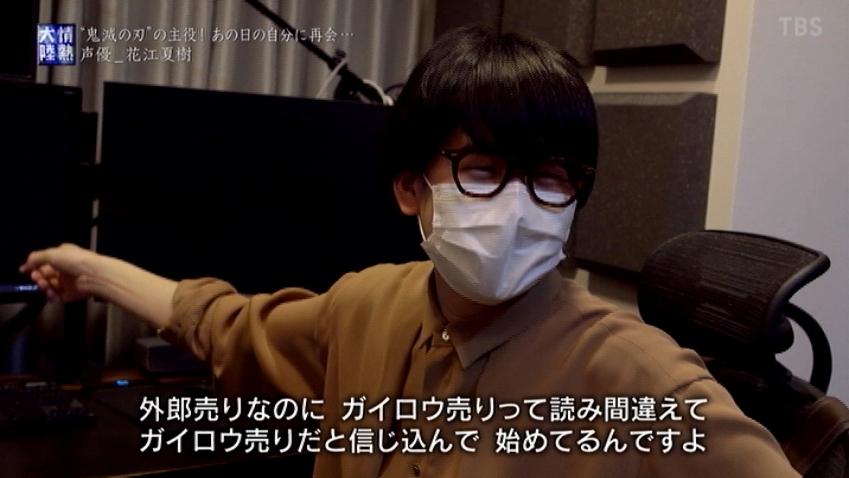 Enbx3lNWMAIKhei - 花江夏樹の情熱大陸を見た感想など【両親の死因・ベン・トー・演技が迫真かかっている理由】