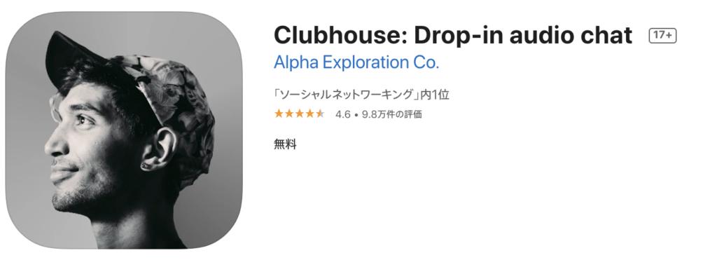 スクリーンショット 2021 02 18 18.14.07 1024x391 - Clubhouse(クラブハウス)が録音禁止な理由を考察してみる【違反した場合はアカウント停止(垢バン)?】