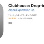スクリーンショット 2021 02 18 18.14.07 150x150 - Clubhouse(クラブハウス)が録音禁止な理由を考察してみる【違反した場合はアカウント停止(垢バン)?】