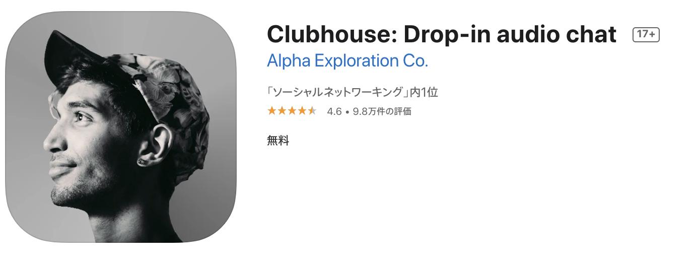 スクリーンショット 2021 02 18 18.14.07 - Clubhouse(クラブハウス)が録音禁止な理由を考察してみる【違反した場合はアカウント停止(垢バン)?】