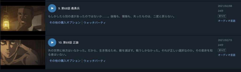スクリーンショット 2021 02 23 20.37.43 1024x306 - 【進撃の巨人】Amazonプライムビデオ(アマプラ)がアニメ第70話を削除・非公開にした原因や理由考察【韓国からのクレーム?】