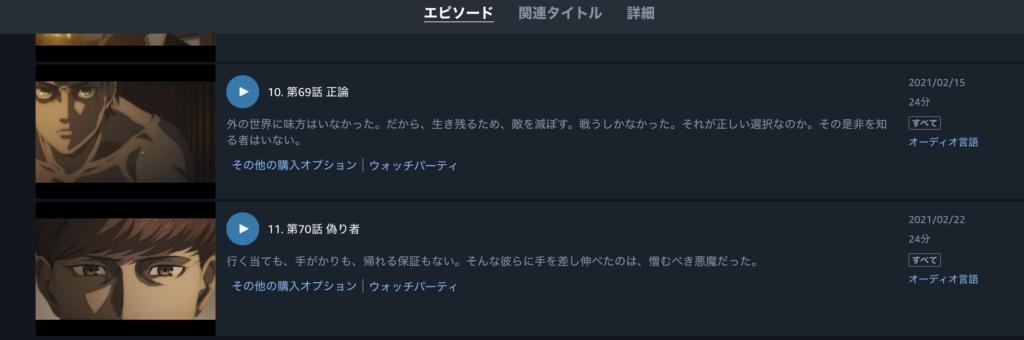 スクリーンショット 2021 02 24 0.33.04 1024x340 - 【進撃の巨人】Amazonプライムビデオ(アマプラ)がアニメ第70話を削除・非公開にした原因や理由考察【韓国からのクレーム?】