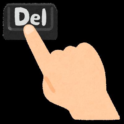 computer delete buttn osu - Clubhouse(クラブハウス)の退会・アカウント削除方法解説【英文メールテンプレ・期間・できない場合の対処】