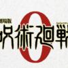 劇場版 #呪術廻戦 0