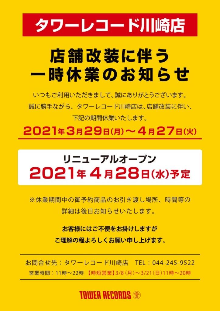 Ev725qyVIAEFi7I 724x1024 - タワレコ川崎店(タワーレコード)のパパ活募集の誤爆ツイート!誰が何の目的でこのようなツイートを?
