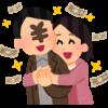 couple money yen man 100x100 - タワレコ川崎店(タワーレコード)のパパ活募集の誤爆ツイート!誰が何の目的でこのようなツイートを?