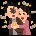 couple money yen man 150x150 - タワレコ川崎店(タワーレコード)のパパ活募集の誤爆ツイート!誰が何の目的でこのようなツイートを?