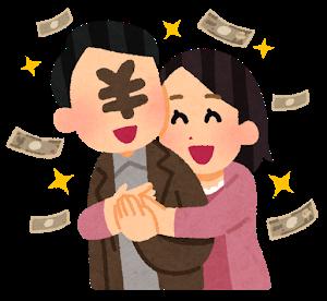 couple money yen man - タワレコ川崎店(タワーレコード)のパパ活募集の誤爆ツイート!誰が何の目的でこのようなツイートを?