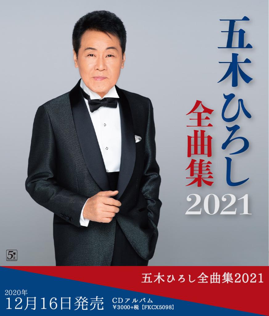 top 201210 873x1024 - 東京オリンピック2020の聖火ランナーを辞退した芸能人・著名人まとめ【辞退者続出=オリンピック中止ではない】