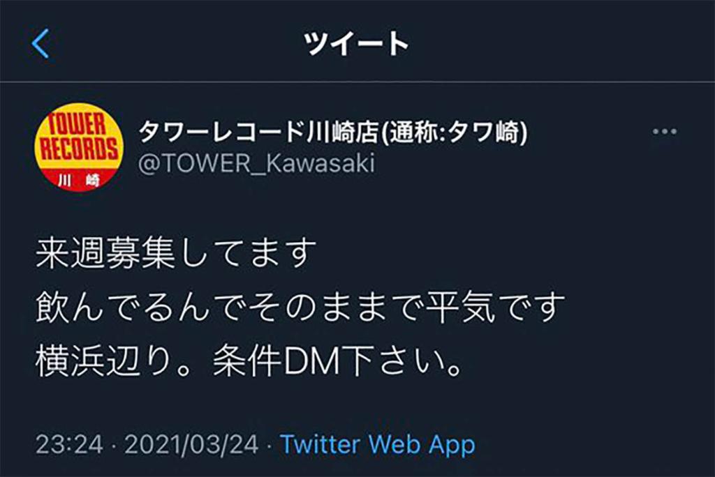 tower records kawasaki 1024x684 - タワレコ川崎店(タワーレコード)のパパ活募集の誤爆ツイート!誰が何の目的でこのようなツイートを?