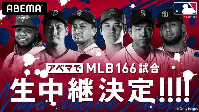 abemamajor - 【無料視聴可】MLBエンゼルス大谷翔平の試合を見たいならAbemaがおすすめの理由【NHK・J SPORTSと比較してもコスパ最強】