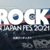 スクリーンショット 2021 07 08 22.46.38 100x100 - 【茨城県医師会】ROCK IN JAPAN FESTIVAL 2021(ロッキン)が要望書のせいで中止に【野田洋次郎やワンオクTAKAなどのアーティストの反応まとめ】