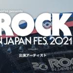 スクリーンショット 2021 07 08 22.46.38 150x150 - 【茨城県医師会】ROCK IN JAPAN FESTIVAL 2021(ロッキン)が要望書のせいで中止に【野田洋次郎やワンオクTAKAなどのアーティストの反応まとめ】