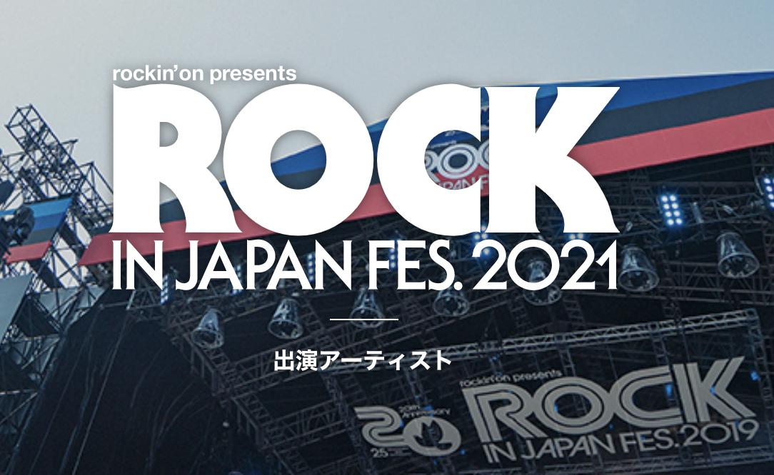 スクリーンショット 2021 07 08 22.46.38 - 【茨城県医師会】ROCK IN JAPAN FESTIVAL 2021(ロッキン)が要望書のせいで中止に【野田洋次郎やワンオクTAKAなどのアーティストの反応まとめ】