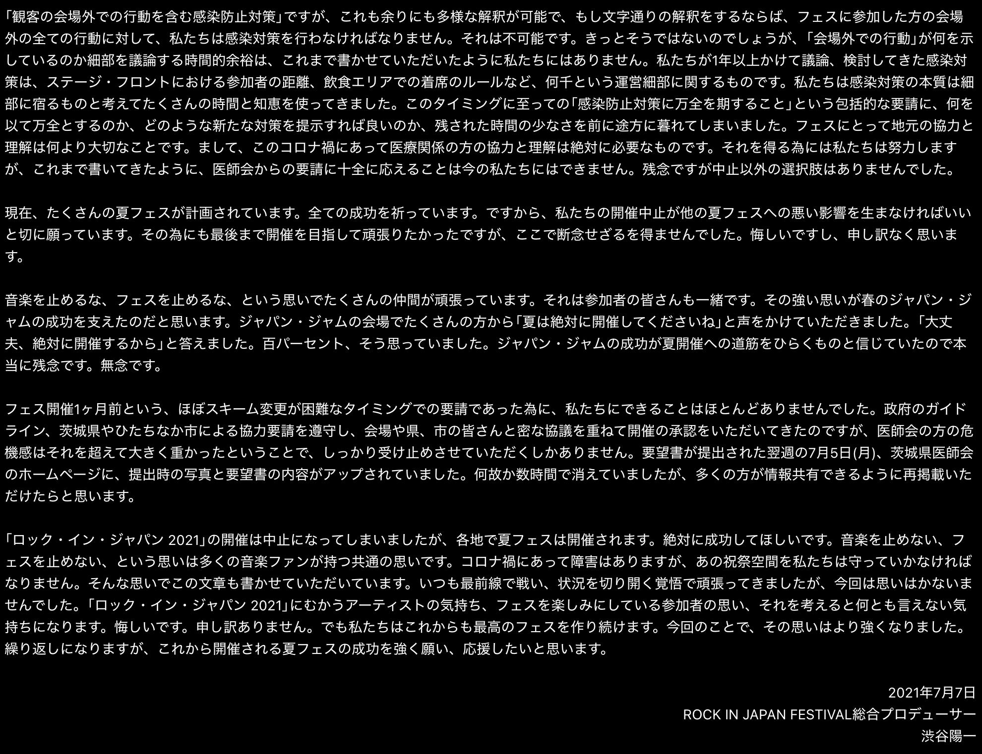 スクリーンショット 2021 07 08 22.53.28 - 【茨城県医師会】ROCK IN JAPAN FESTIVAL 2021(ロッキン)が要望書のせいで中止に【野田洋次郎やワンオクTAKAなどのアーティストの反応まとめ】