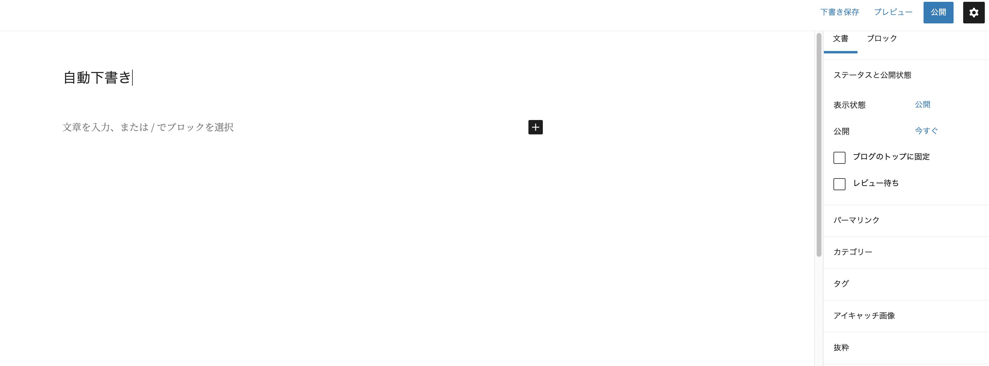 スクリーンショット 2021 07 24 21.36.06 - 【WordPress】Classic Editorは2022年以降もサポート終了はしない【旧エディターに戻して編集する方法】