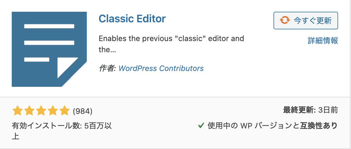 スクリーンショット 2021 07 24 23.24.24 - 【WordPress】Classic Editorは2022年以降もサポート終了はしない【旧エディターに戻して編集する方法】