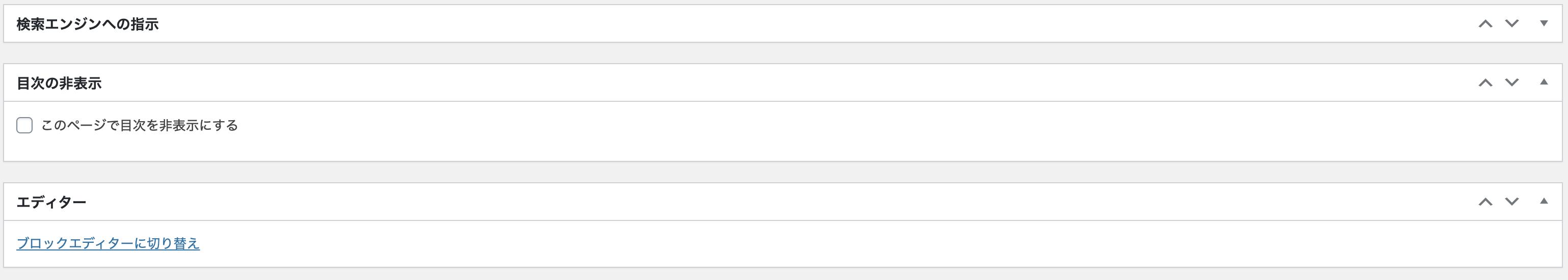 スクリーンショット 2021 07 24 23.29.05 - 【WordPress】Classic Editorは2022年以降もサポート終了はしない【旧エディターに戻して編集する方法】