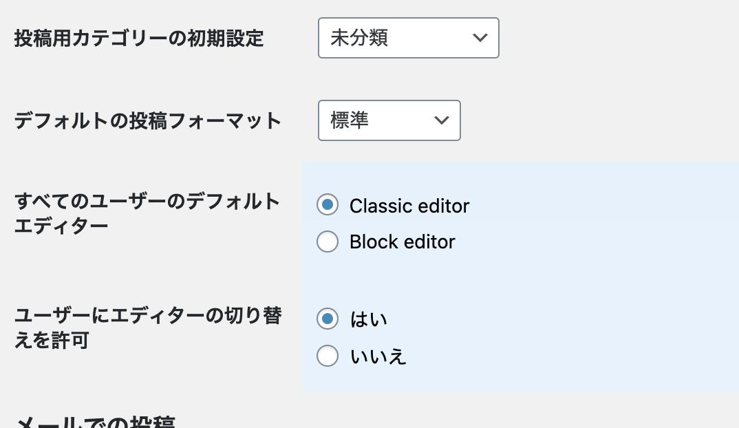 スクリーンショット 2021 07 24 23.30.14 - 【WordPress】Classic Editorは2022年以降もサポート終了はしない【旧エディターに戻して編集する方法】