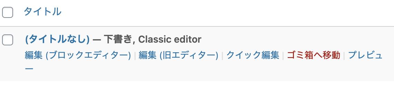 スクリーンショット 2021 07 24 23.31.53 - 【WordPress】Classic Editorは2022年以降もサポート終了はしない【旧エディターに戻して編集する方法】