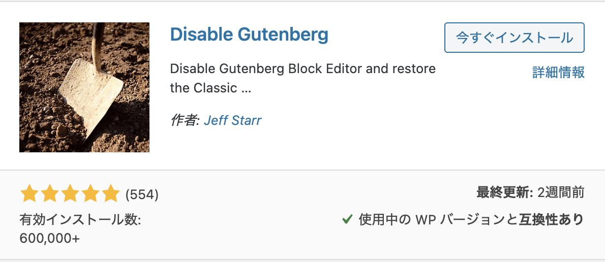 スクリーンショット 2021 07 24 23.34.07 - 【WordPress】Classic Editorは2022年以降もサポート終了はしない【旧エディターに戻して編集する方法】