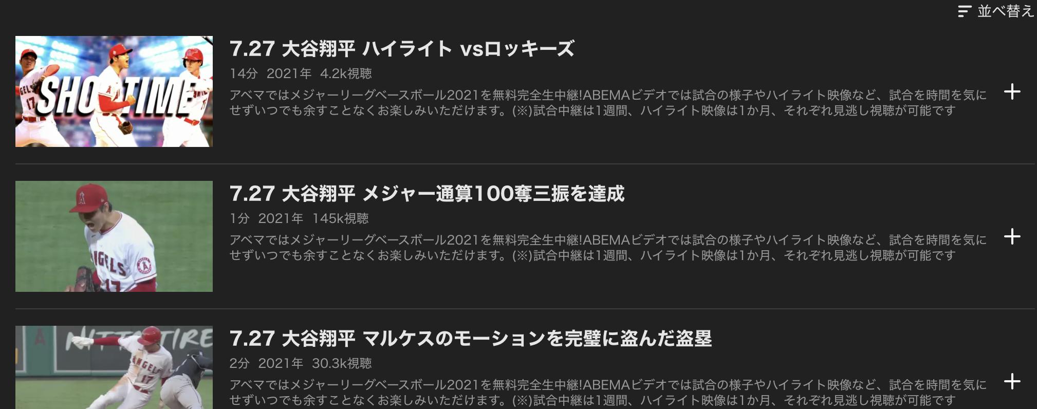 スクリーンショット 2021 07 27 22.08.43 - 【無料視聴可】MLBエンゼルス大谷翔平の試合を見たいならAbemaがおすすめの理由【NHK・J SPORTSと比較してもコスパ最強】