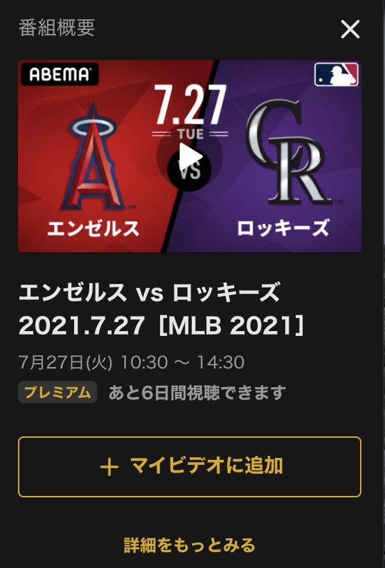 スクリーンショット 2021 07 27 22.12.10 - 【無料視聴可】MLBエンゼルス大谷翔平の試合を見たいならAbemaがおすすめの理由【NHK・J SPORTSと比較してもコスパ最強】