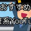 投資系YouTuber のコピー 100x100 - 【最新版】投資系YouTuberおすすめチャンネルランキングまとめ【日本株・米国株・不動産・勢力図】