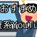 投資系YouTuber のコピー 150x150 - 【最新版】投資系YouTuberおすすめチャンネルランキングまとめ【日本株・米国株・不動産・勢力図】