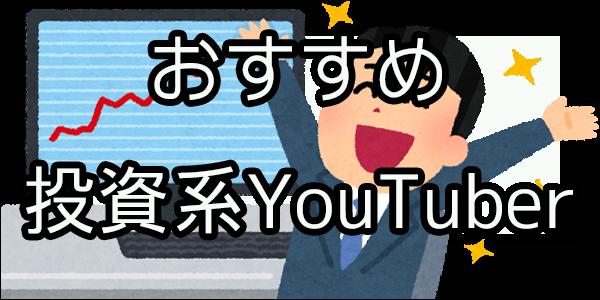 投資系YouTuber のコピー - 【最新版】投資系YouTuberおすすめチャンネルランキングまとめ【日本株・米国株・不動産・勢力図】