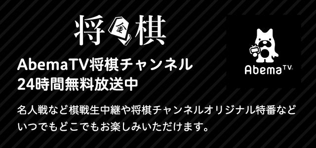 abema tv mv - 【将棋】Abemaプレミアムに将棋ファン(特に観る将)が入るべき理由【無料視聴・アニメも充実・限定コンテンツも】