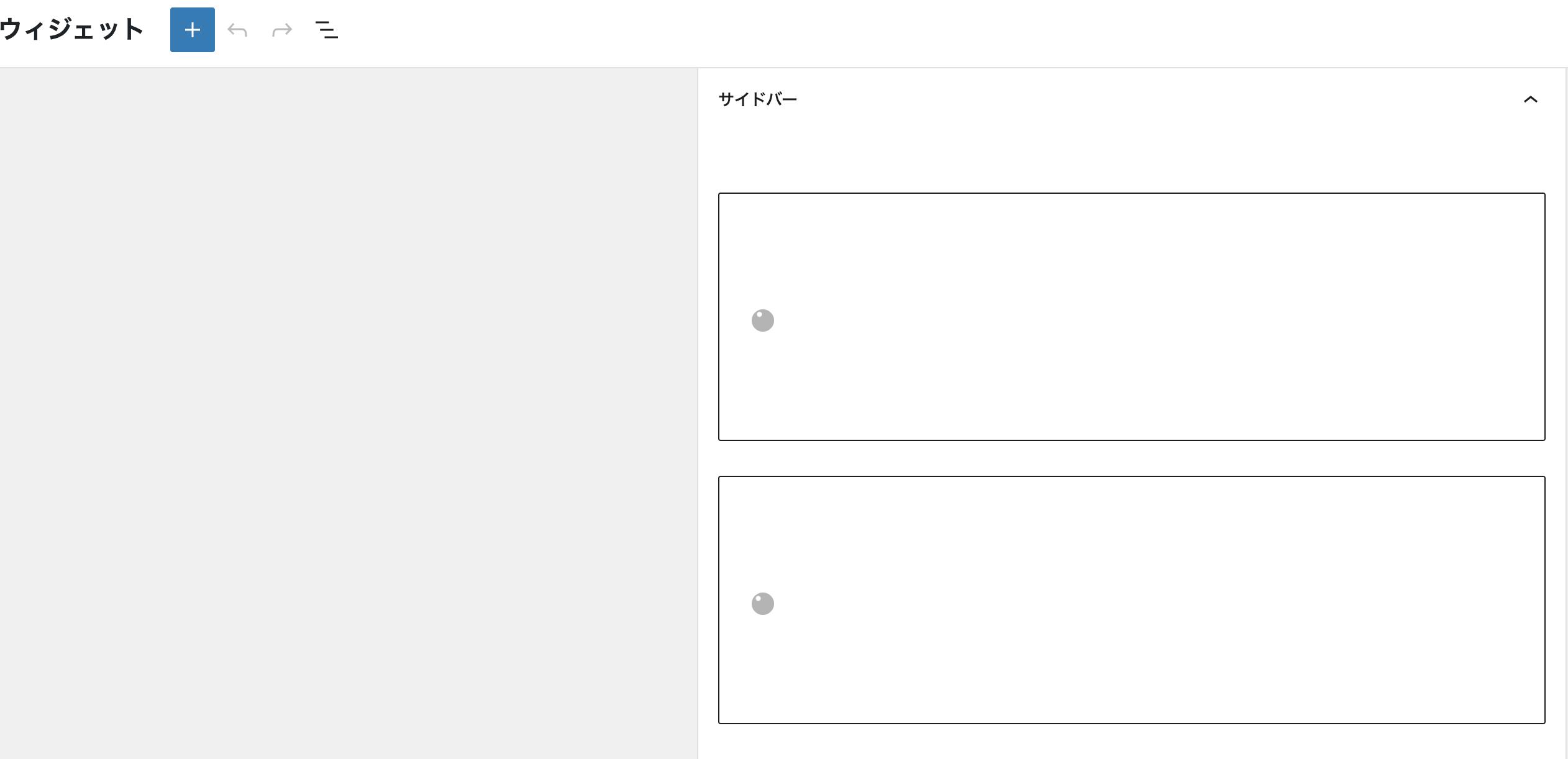 スクリーンショット 2021 08 09 17.28.23 - 【WordPress】Classic Widgetsのインストールと使い方【従来の今までのウィジェット画面に戻すプラグイン】