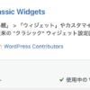 スクリーンショット 2021 08 09 18.35.18 100x100 - 【WordPress】Classic Widgetsのインストールと使い方【従来の今までのウィジェット画面に戻すプラグイン】
