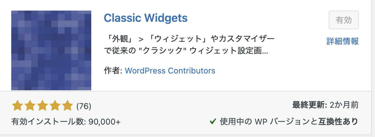 スクリーンショット 2021 08 09 18.35.18 - 【WordPress】Classic Widgetsのインストールと使い方【従来の今までのウィジェット画面に戻すプラグイン】