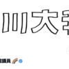 スクリーンショット 2021 08 17 20.54.10 100x100 - 【嘘だろ】鈴木達央さんの体調不良の原因は首吊り自殺未遂か【容態は無事?後遺症やメンタルは?】
