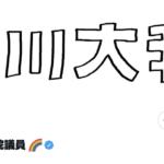 スクリーンショット 2021 08 17 20.54.10 150x150 - 【評判最悪】石川大我参院議員(立憲民主党所属)が救急隊員に対して恫喝行為【辞職するのか?とんねるずとは】
