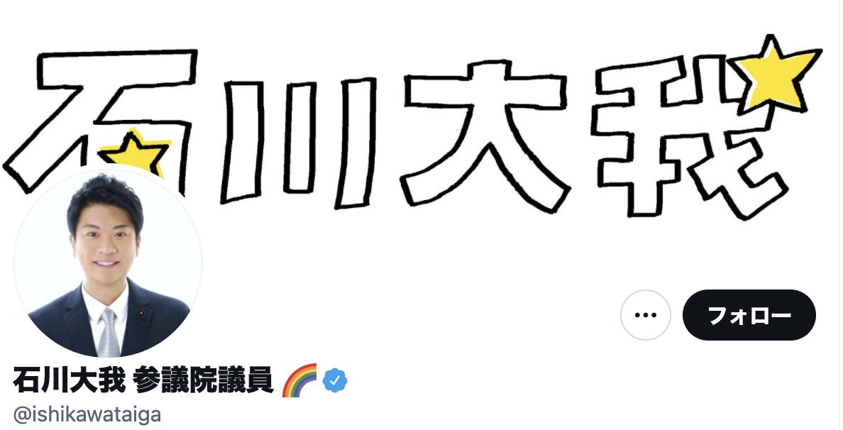 スクリーンショット 2021 08 17 20.54.10 - 【評判最悪】石川大我参院議員(立憲民主党所属)が救急隊員に対して恫喝行為【辞職するのか?とんねるずとは】