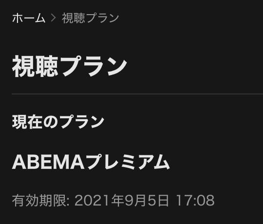 スクリーンショット 2021 08 24 22.13.18 - 【将棋】Abemaプレミアムに将棋ファン(特に観る将)が入るべき理由【無料視聴・アニメも充実・限定コンテンツも】