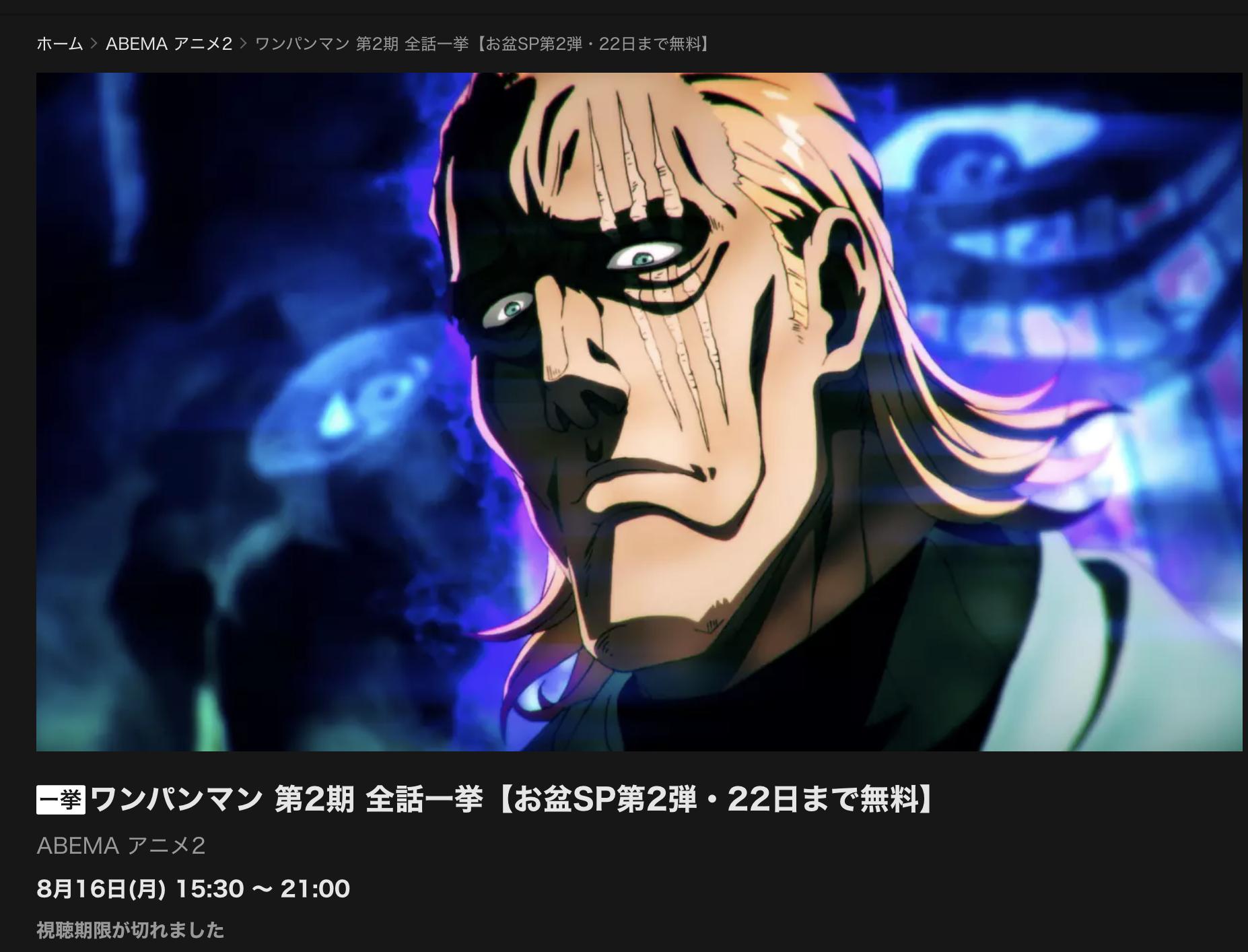 スクリーンショット 2021 08 26 20.36.08 - 【ワンパンマン】アニメ1期・2期の動画配信終了したのはなぜか?見れるVODサイトはあるか【アマプラ・U-NEXTなどでレンタル可能】