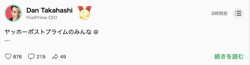 スクリーンショット 2021 09 11 22.02.31 1024x268 - 【PostPrime】高橋ダンが作った新SNS「ポストプライム」とは?概要・特徴・実際に登録してみての今後の課題まとめ
