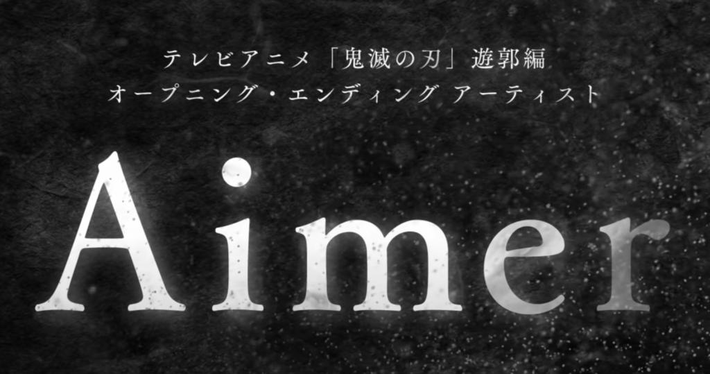スクリーンショット 2021 09 26 10.59.12 1024x539 - 【Aimer】残響散歌(鬼滅の刃アニメ2期遊郭編OP)の歌詞の意味考察とチェーン別特典予約と発売日