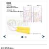 スクリーンショット 2021 10 16 21.04.44 100x100 - 【買う?】ラブライブ!スーパースター!!でなわとびを5000円で販売!公式の歴代迷商品・ぼったくり商品まとめ