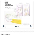 スクリーンショット 2021 10 16 21.04.44 150x150 - 【買う?】ラブライブ!スーパースター!!でなわとびを5000円で販売!公式の歴代迷商品・ぼったくり商品まとめ