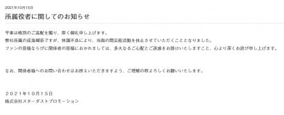 20211015221619b95s - 【声優交代?】成海瑠奈さんはシャニマスの三峰結華役を降板・変更させられるのか【過去の前例も】