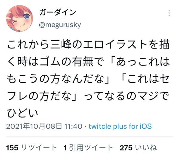 42bbc1d6 s - 【声優交代?】成海瑠奈さんはシャニマスの三峰結華役を降板・変更させられるのか【過去の前例も】